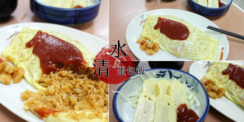 台中 台中州廳周邊讓人開胃涮嘴又回味的蛋包飯店家 台中市中區|水清蛋包飯