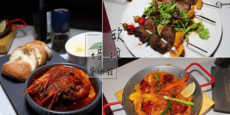 台南 老店裡的新元素,餐酒館中讓人胃口大開的西班牙料理,蒜味蝦/烤飯/烤肉串每道都讓人回味難忘 台南市中西區 歐培拉餐酒館
