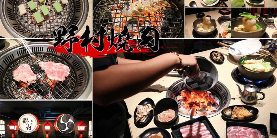 台南 550/570/850/1500四種燒肉吃到飽價位,中秋烤肉省事良方 台南市永康區|野村燒肉