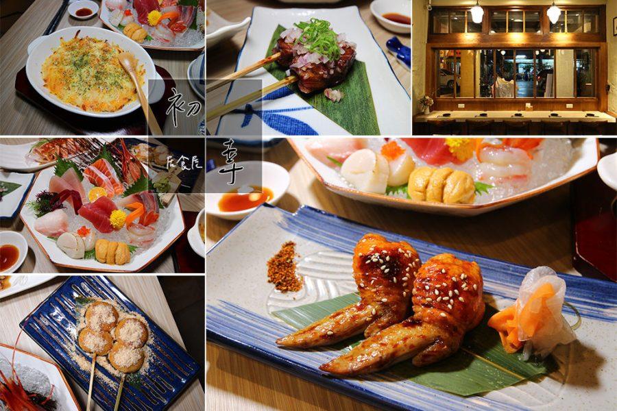 台南 老屋深藏美味日式料理,調味協調風味有層次,讓人回味想再訪的一間日式料理店 台南市中西區 初幸居食屋