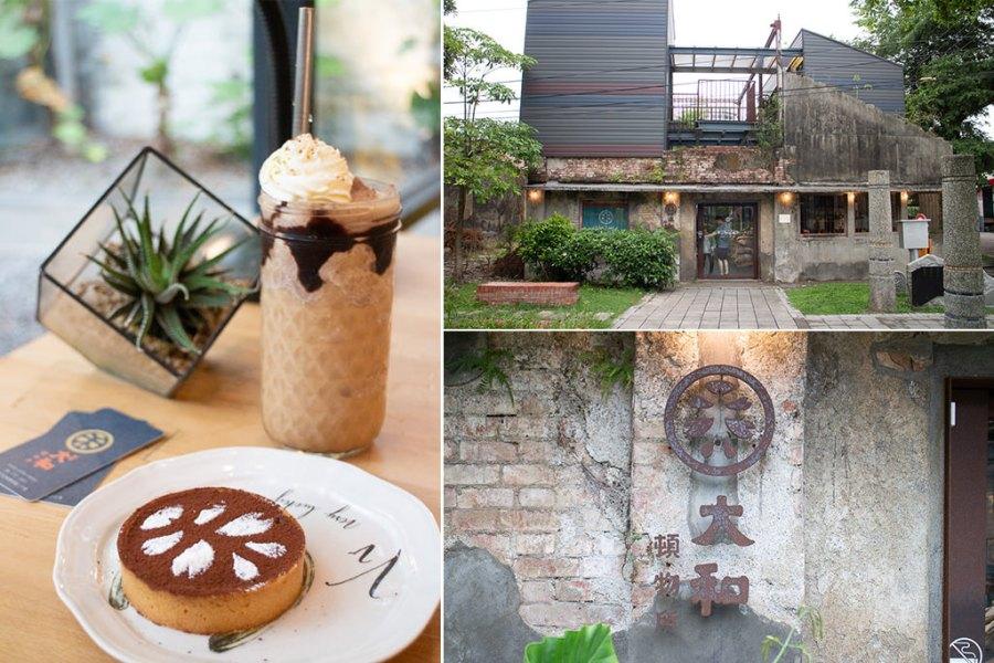 屏東 竹田車站前的絕美咖啡店,斑駁與現代感協調並存的咖啡廳 屏東縣竹田鄉|大和頓物所