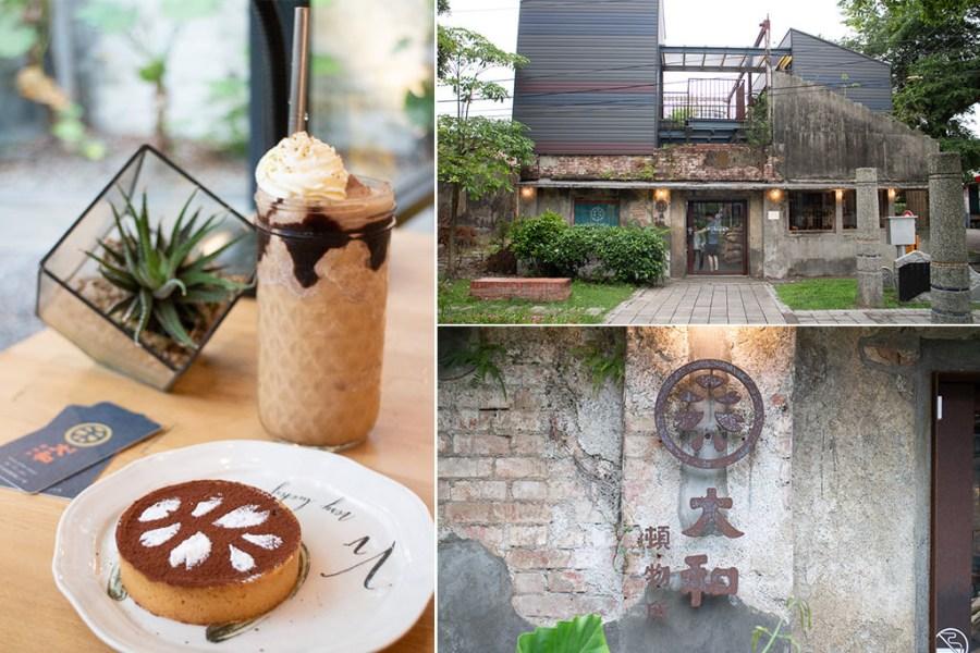 屏東 竹田車站前的絕美咖啡店,斑駁與現代感協調並存的咖啡廳 屏東縣竹田鄉 大和頓物所