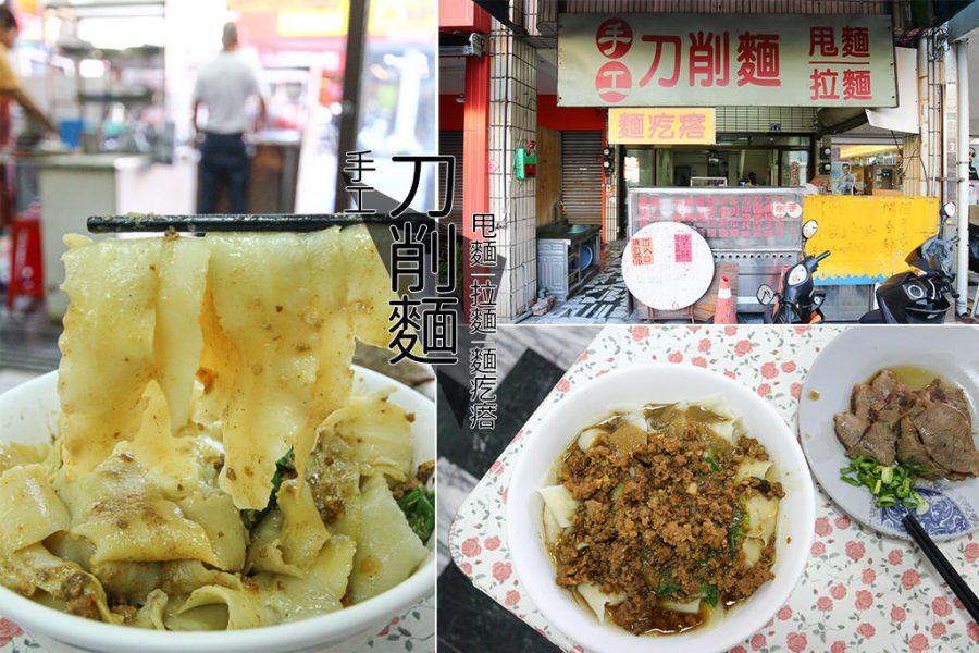 台南 吃帶Q勁麵條的首選店家,5種麵條6種形式30種組合 台南市東區 手工刀削麵甩麵拉麵