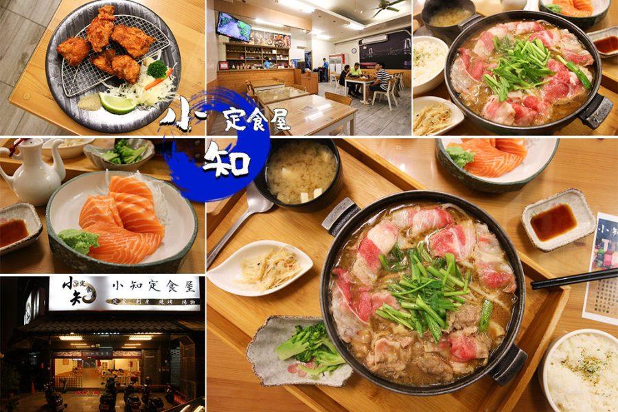 台南 南紡購物中心附近日式小食堂,「牛五花味噌燒定食」價格實惠口味涮嘴 台南市東區|小知定食屋