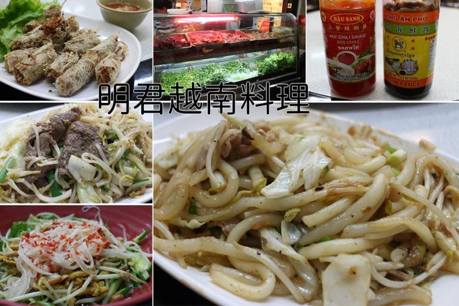 台南 成大周邊人氣很旺的越南料理店家,調味涮嘴價格實惠 台南市東區 明君越南料理
