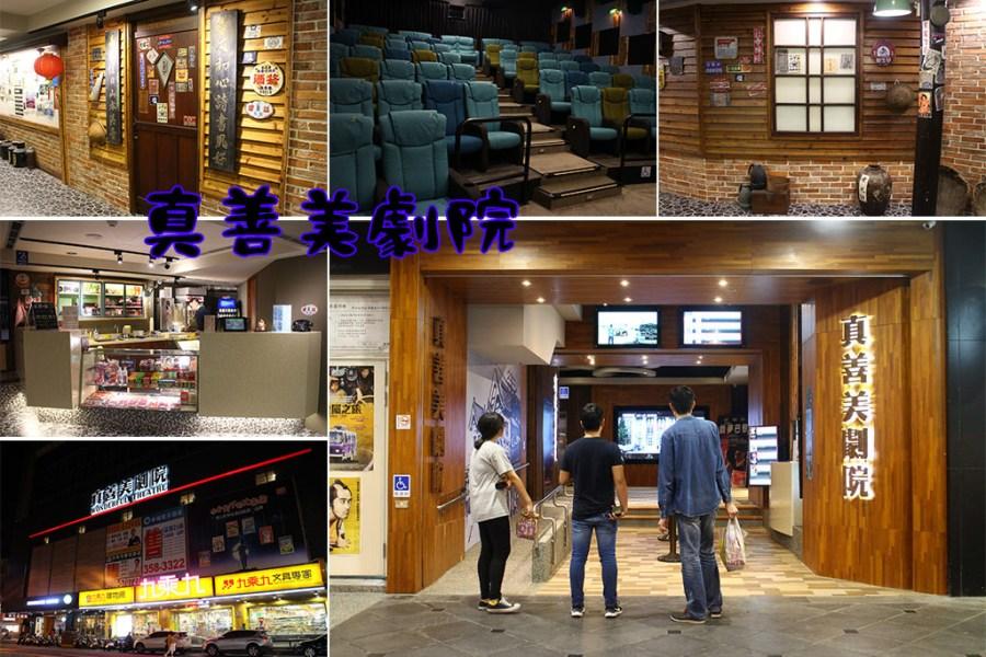 台南 在時光交錯分歧點上的台南影院,滿滿懷舊氛圍的台南戲院 台南市中西區 真善美戲院