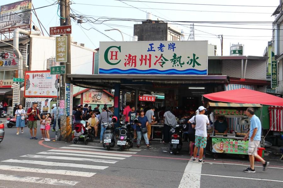 屏東 人氣爆棚的潮州在地小吃,從小吃到大的在地好滋味 屏東縣潮州鎮|潮州冷熱冰