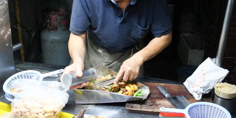 屏東 三山國王廟前的鹽酥雞,35年潮州在地人氣鹽酥雞店 屏東縣潮州鎮 真有味鹽酥雞