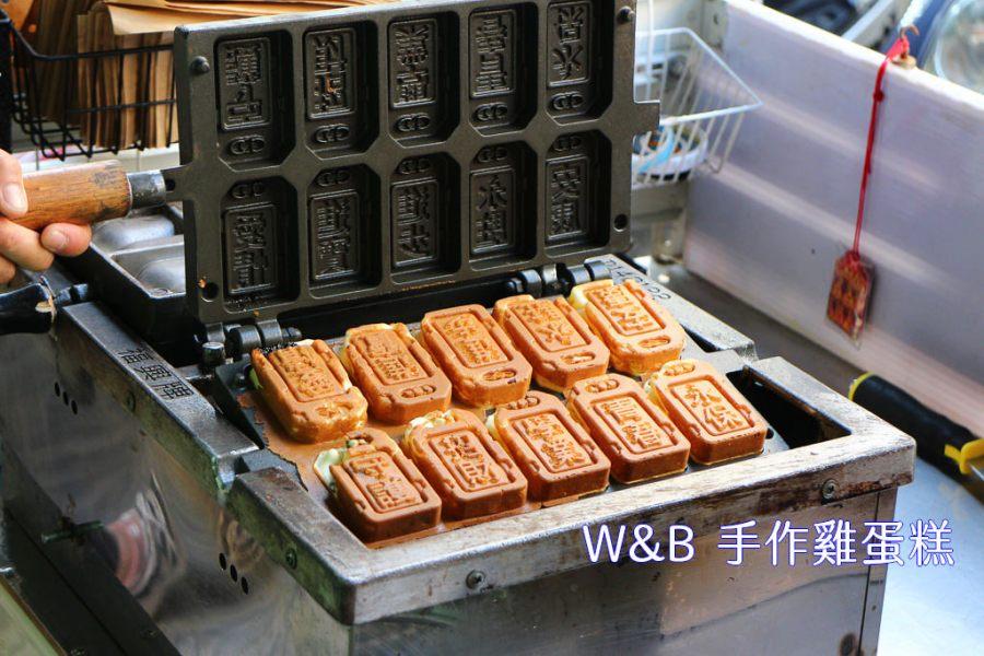 台南 五妃街祈願御守燒造型吸睛又討喜,送禮自吃兩相宜 台南市中西區|W&B – 手作雞蛋糕