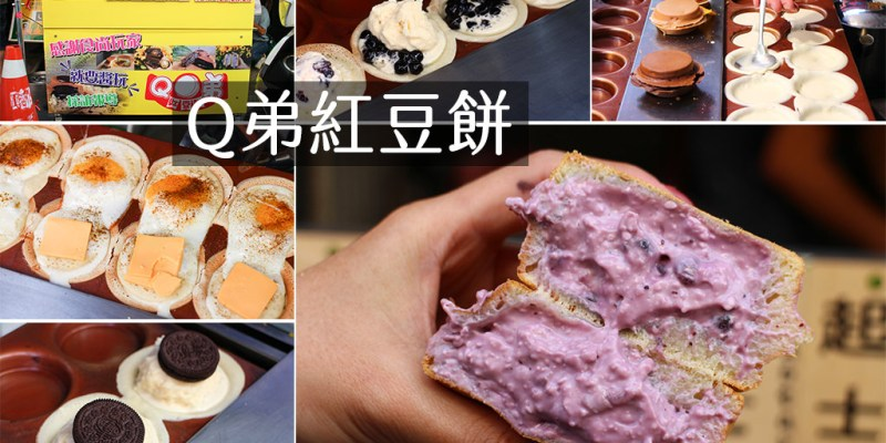 台南 餡料選擇多樣化,好看好拍又好吃的成大育樂街午後小點心 台南市東區|Q弟車輪餅