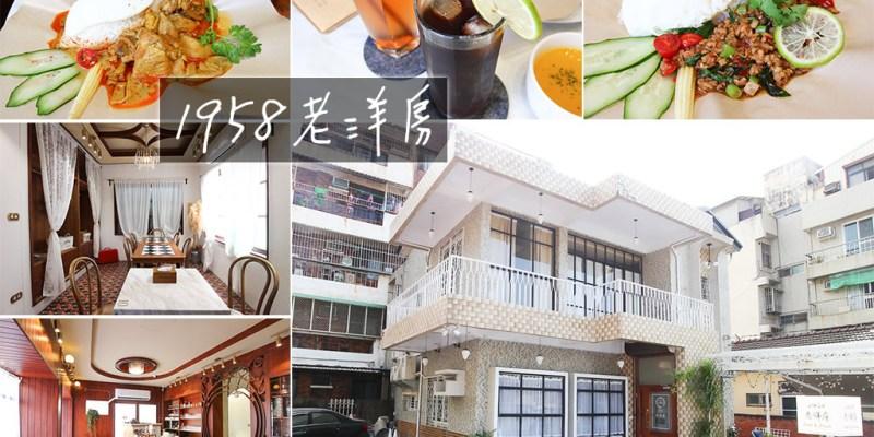 台南 1958年的老洋房以不同的面貌寫下屬於自己的歷史,深藏巷底老洋房的異國料理餐廳 台南市東區|1958老洋房