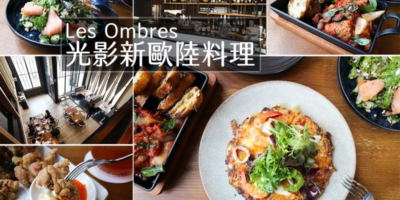台南 環境舒適,桌椅裝潢低調有質感,適合商務用餐招待賓客的好所在 台南市中西區|Les Ombres 光影新歐陸料理
