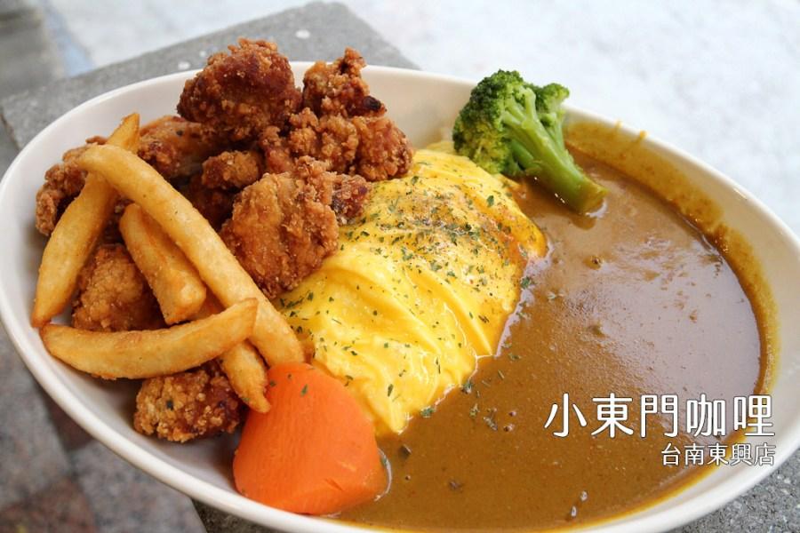 台南 咖哩口味大眾選擇多,學生還有小家庭吃咖哩的實惠好選擇 台南市東區 小東門咖哩-東興店