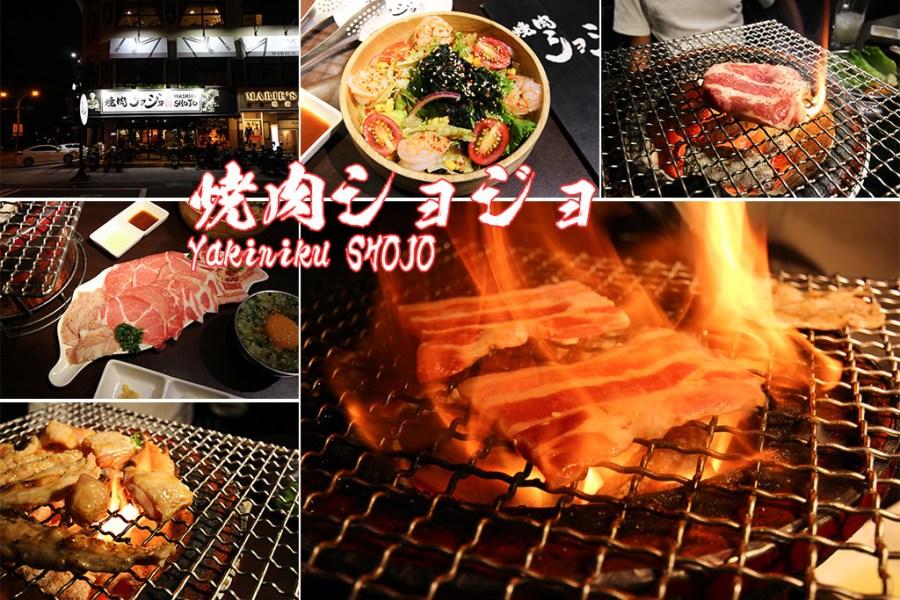 台南 作伙相揪到Shojo吃燒肉,氣氛歡樂,鮮美肉質配店員烤功,美味更加分 台南市安平區 Yakiniku SHOJO