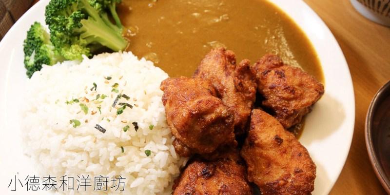 台南 小資族省錢用餐好選擇,價格實惠又可以吃飽的咖哩、丼飯店家 台南市北區|小德森和洋廚坊