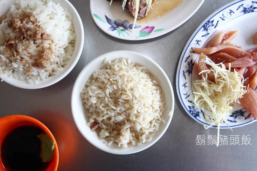 台南 鹽水在地人氣小吃,豬頭飯上沒有豬頭,豬頭大骨高湯炊煮成飯,口感獨特清香涮嘴 台南市鹽水區 鬍鬚豬頭飯