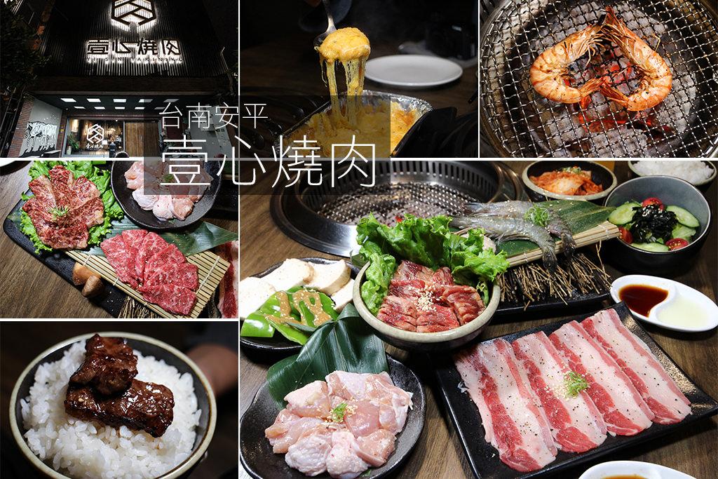 台南 吃燒肉聚餐約會新選擇,從嘉義到台南安平落腳的人氣燒肉店 台南市安平區|壹心燒肉
