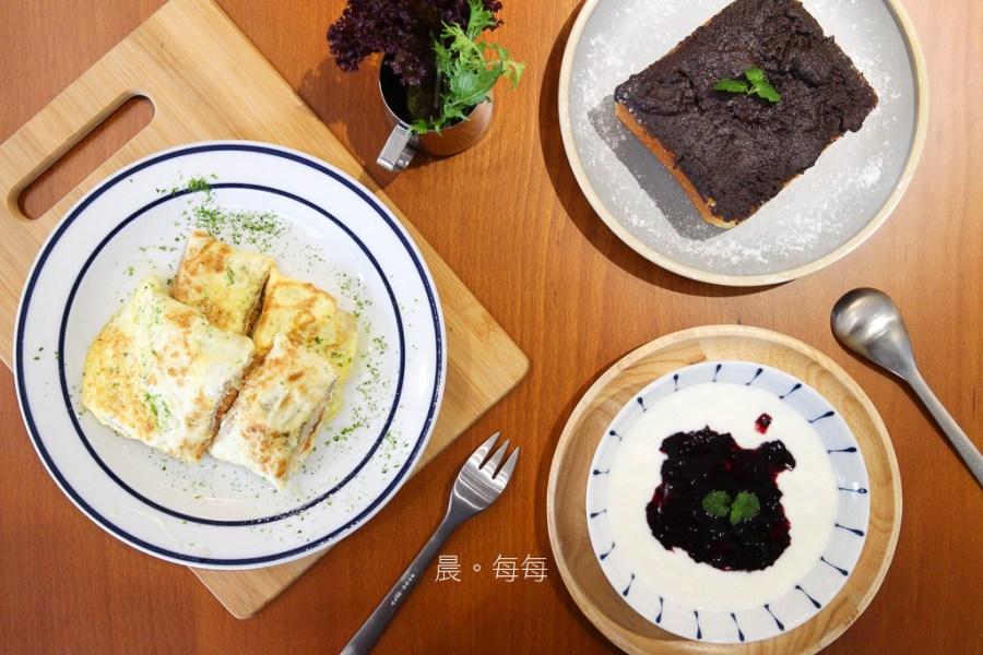 台南 環境舒適可愛,讓人放鬆心情好好享受美味早餐的好所在 台南市東區|晨每每早餐店