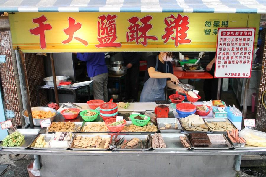 屏東 潮州除了郭董鹽酥雞外,另外一間在地人氣也頗旺的店家 屏東縣潮州鎮|千大鹽酥雞