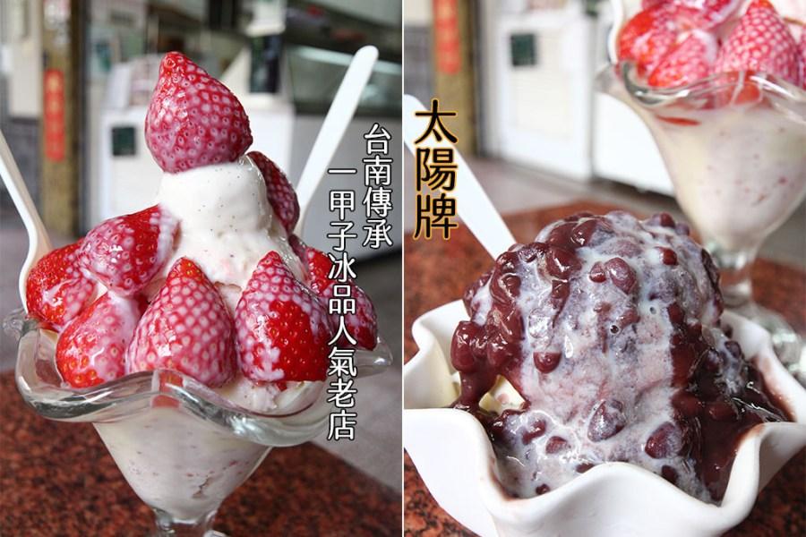 台南 承傳一甲子的台南冰品人氣老店,香甜牛乳霜甜甜蜜蜜好滋味,冬天還有季節限定的草莓冰品 台南市中西區 太陽牌冰品