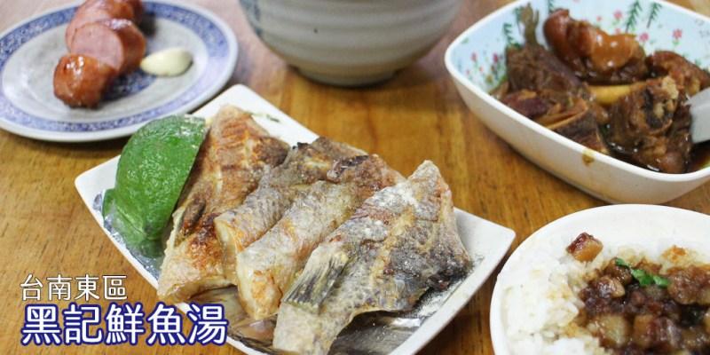 台南 不起眼但卻隱藏美味又實惠的魚湯店,烤魚下巴,香腸,滷豬腳都不錯 台南市東區|黑記鮮魚湯