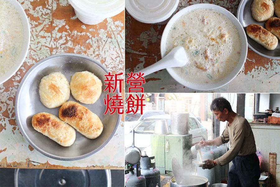 台南 新營在地朋友的早餐口袋名單,評價兩極鹹豆漿帶點微酸蔥香加蛋更好吃 台南市新營區 新營燒餅