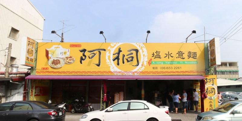 台南 用餐環境寬敞還備有停車場,吃鹽水意麵方便的選擇 台南市鹽水區|阿桐鹽水意麵