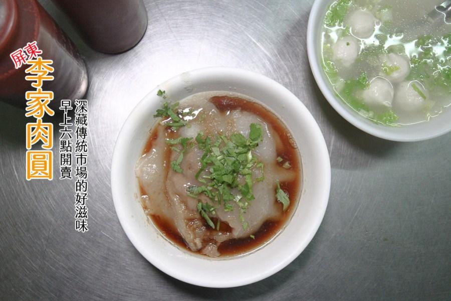 屏東 藏身傳統市場,經營60年承傳三代的在地人氣傳統好滋味 ! 屏東市|李家肉圓
