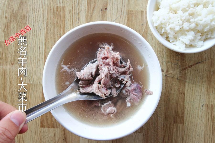 台南 有時無名勝有名,早上羊肉湯的首選,肉湯配羊脂淋飯,濃郁香氣吃完滿足暖心又暖胃 台南市中西區|無名羊肉