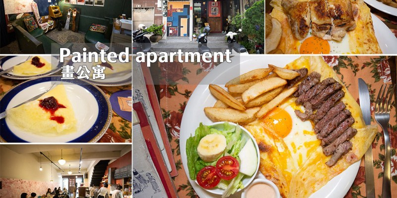 台南 美術二館巷弄別有洞天,帶有文藝感早午餐店超好拍,女孩們約會聚餐好所在 台南市中西區|畫公寓