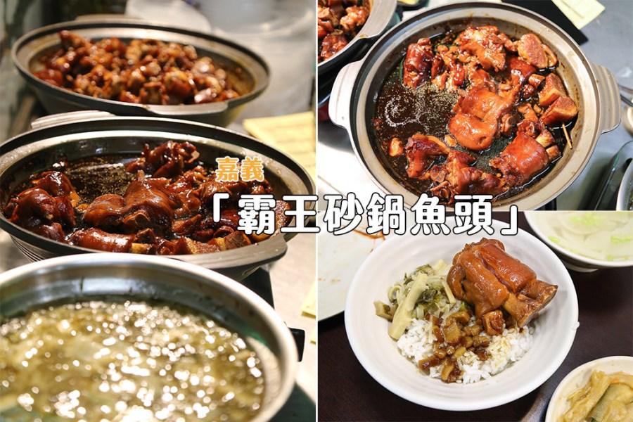 嘉義 這間雖說主打砂鍋魚頭,但沒想到豬腳中段意外的好吃欸! 嘉義市東區|嘉義霸王豬腳