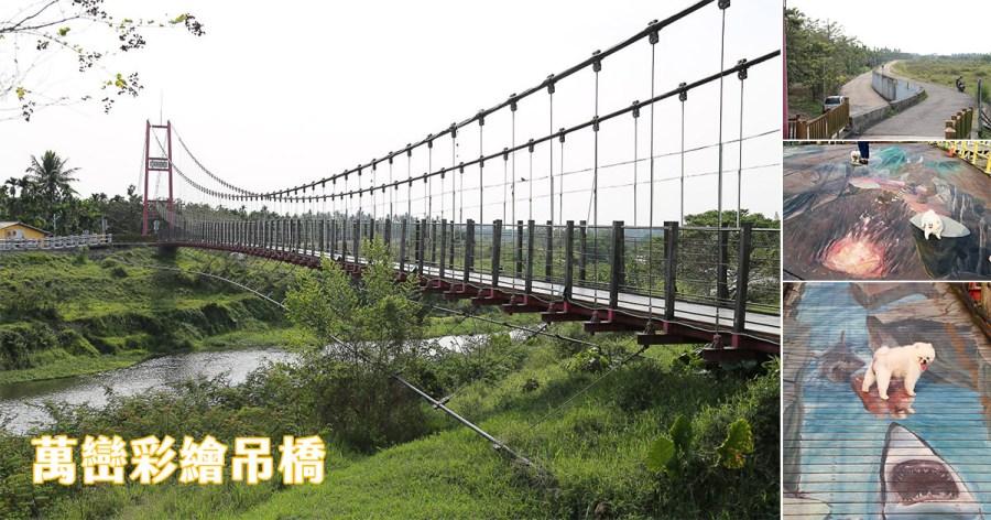 屏東 萬巒拍照打卡,帶毛小孩散步踏青的好所在 屏東縣萬巒鄉|萬巒彩繪吊橋