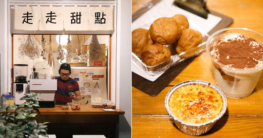 屏東 原來萬丹不只有紅豆餅而已,沒想到竟然藏了一間甜點小店,店面清新可愛,甜點口味不甜膩 屏東縣萬丹鄉|走走甜點