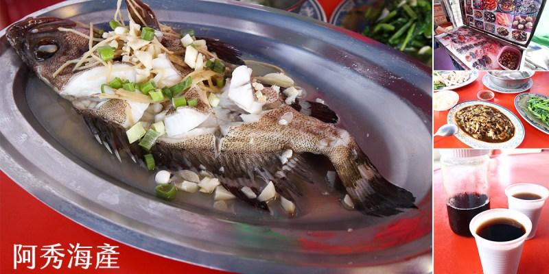 屏東 鵝鑾鼻燈塔外藏身民宅的鮮美好滋味,海產新鮮又好吃,讓人會想回味的好滋味 屏東縣恆春鎮|阿秀海產