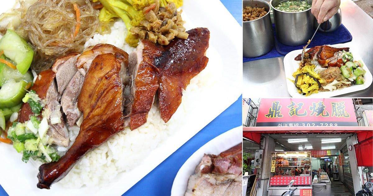 台南 永康餓鬼系便當店,飯量菜量給不少,還有那皮脆油豐肉軟的鴨腿,讓人超難忘 台南市永康區 鼎記燒臘