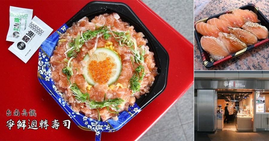 台南 吃壽司方便又實惠的好選擇,台南高鐵爭鮮外帶餐盒更優惠 台南市歸仁區|爭鮮迴轉壽司
