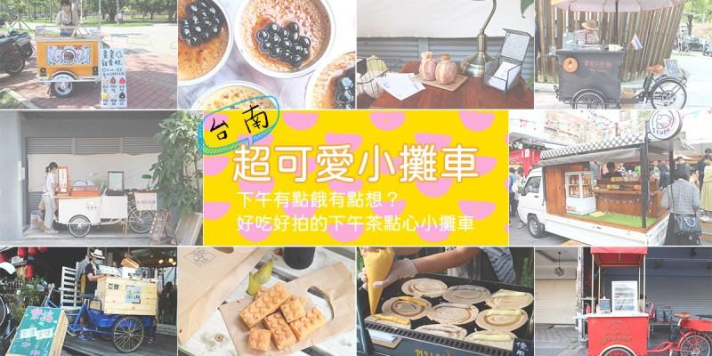台南曇花系三小時完售攤車美食,眉壓最愛甜點午後小點心,妹子必追!!!