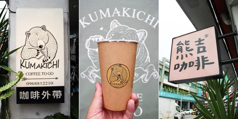台南 金華市場附近鮮奶茶,咖啡外帶小店,用咖啡或鮮奶冰磚取代冰塊,風味不隨冰塊融化而變淡 台南市南區|熊吉咖啡所