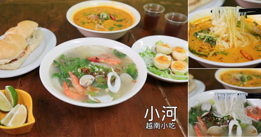 台南 夏天沒食慾?那來點酸香開胃的越式料理,台南永康平價又好吃的越南好滋味 台南市永康區|小河越南小吃