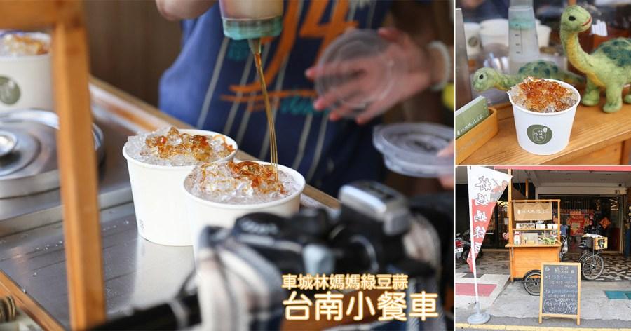 台南 車城在地小吃「綠豆蒜」台南也吃的到,承傳3代的好滋味,搭配獨家麥芽焦糖,香甜更滋味更有層次 台南市東區|車城林媽媽綠豆蒜-台南小餐車