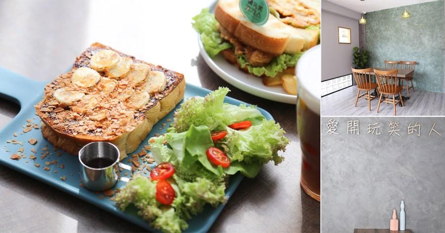 台南 高雄人氣早午餐店台南也吃得到,環境好拍餐點好吃,約會聚餐新選擇 台南市東區 愛開玩笑的人台南店