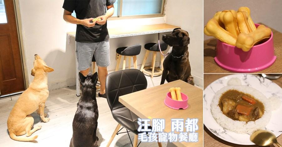 台南 有店狗駐店的台南寵物餐廳新開幕,毛小孩也有鮮食零食可以享用 台南市北區|汪腳·雨都毛孩寵物餐廳