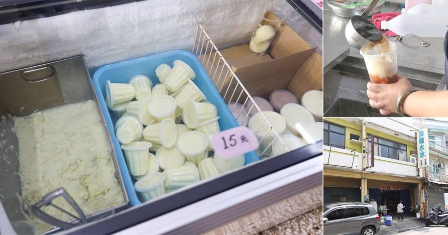 台南 台南永康巷弄中,傳承40年的古早好滋味「水冰」你有吃過嗎?帶回家自己搭配雪碧更好喝 台南市永康區 海龍水冰