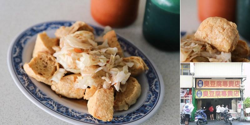 屏東 萬丹不能錯過的在地人氣美食,只有台灣人才懂得臭香好滋味! 屏東縣萬丹鄉|阿國臭豆腐