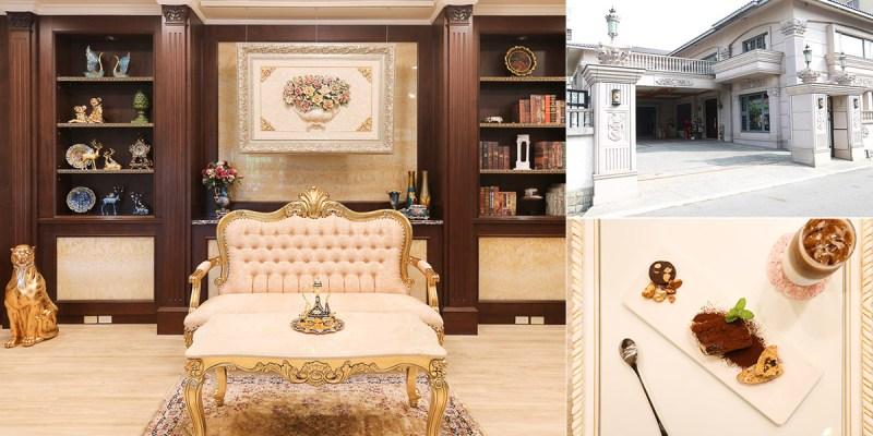 台南 佔地600坪歐洲古典奢華裝潢的豪宅咖啡廳深藏新營巷弄 台南市新營區|娜咖啡