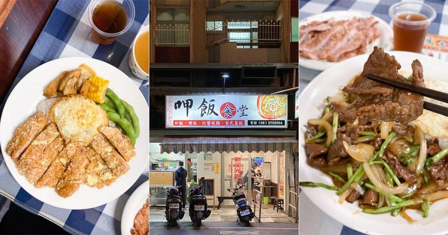 台南 成大和南紡之間的便當小店,主菜幾乎都好吃,肉質彈軟不柴,炸的炒的都不錯 台南市東區|呷飯食堂