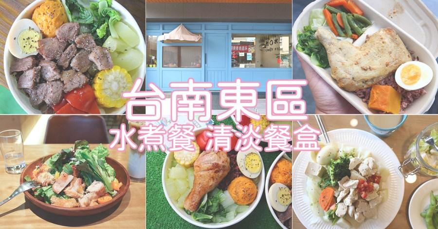 台南東區水煮餐、清淡餐點吃什麼?4間台南東區輕食蔬食口袋名單(2020/11/1更新)