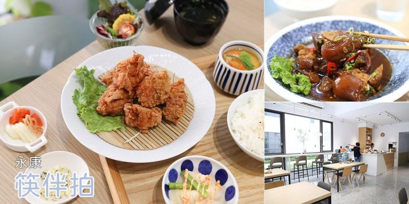 台南 永康復國路上,環境打造的舒適餐點又讓人處處驚豔的質感餐廳,和家人聚餐的好所在 台南市永康區|筷伴拍