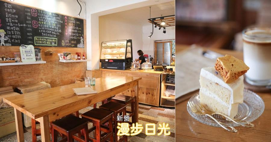 台南 新營車站附近一間適合放空或是三五好友小聚的咖啡甜點店 台南市新營區 漫步日光