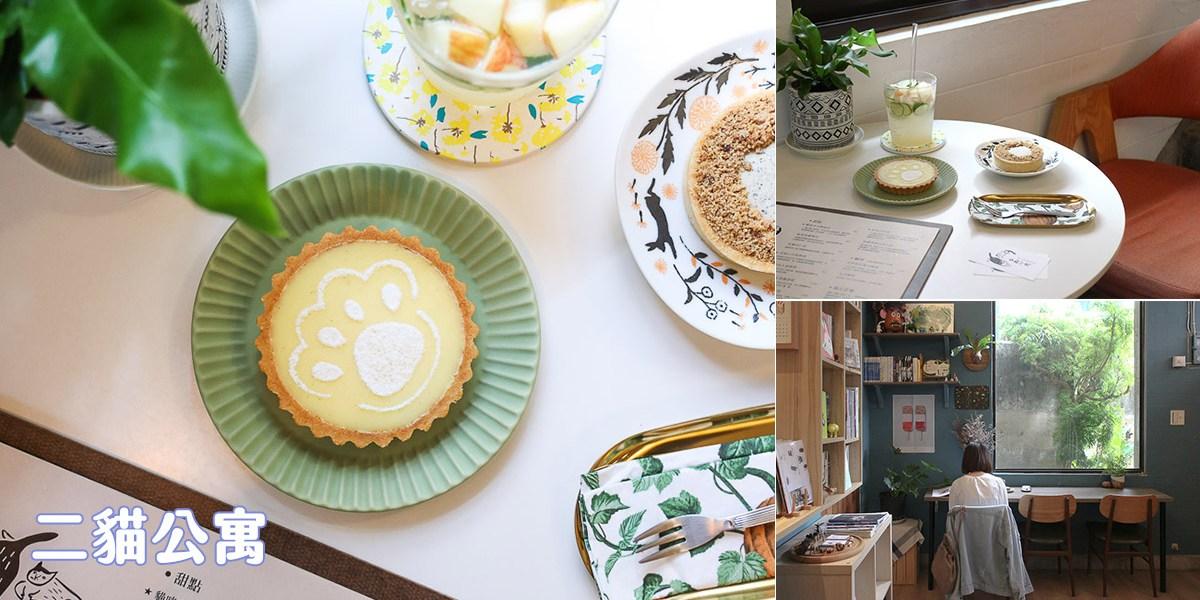 台南 北區巷弄住宅區中,藏了一間可愛簡約的甜點店,甜點不甜膩,檸檬塔還有貓掌,可愛酸甜又帶有檸檬清香 台南市北區|二貓公寓